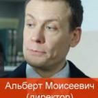 Альберт Моисеевич (Роман Индык)