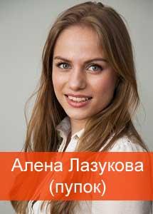 "Алена Лазукова ""Пупок"" (Виктория Клинкова)"
