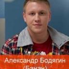 Александр Бодягин (Андрей Крыжний)