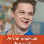 Антон Борисов (Артур Сапельник)