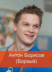 Антон Борисов (Артур Сопельник)