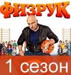 fizruk-season-1