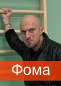 Фома (Дмитрий Нагиев)