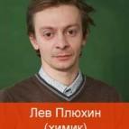 Лев Плюхин (Евгений Кулаков)