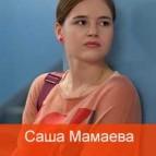 Саша Мамаева (Полина Гренц)