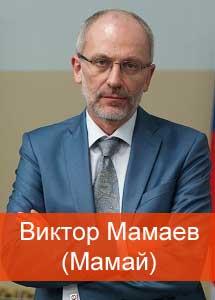 Виктор Николаевич Мамаев (Александр Гордон)
