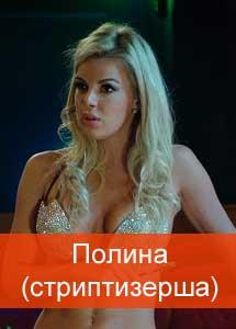 """Полина """"Стриптизерша"""" (Оксана Сидоренко)"""