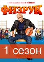 Физрук Сезон 1 Серия 9 онлайн