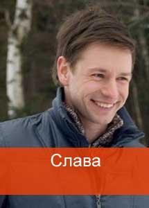 Слава (Владимир Жеребцов)