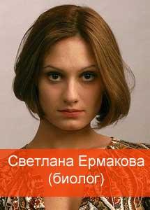 Светлана Петровна (Карина Мишулина)