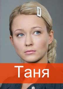Татьяна Александровна (Анастасию Панину)