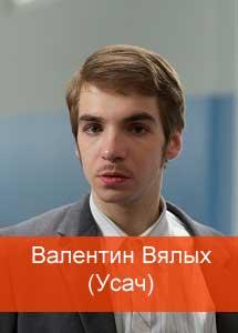 Валентин Вялых (Даниил Вахрушев)