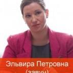 Эльвира Петровна Эммаус (Елена Муравьева)