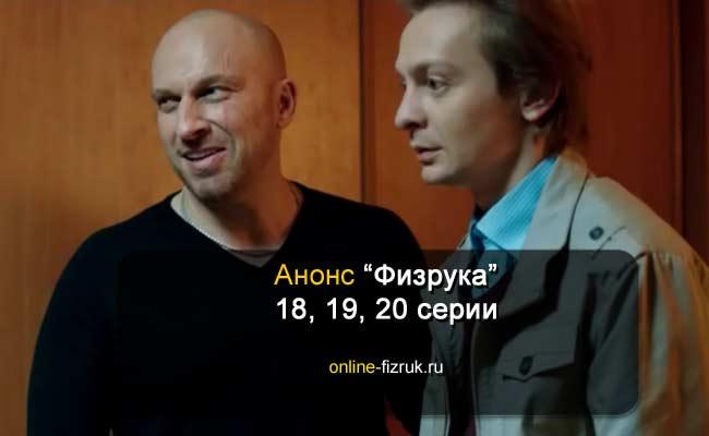 """Анонс 18, 19 и 20 серии, конец первого сезона """"Физрука"""""""