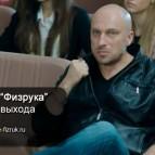 Дата выхода 2 сезона сериала Физрук