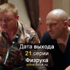 Дата выхода 21 серии Физрука от ТНТ