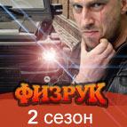 Физрук 2 сезон сериала
