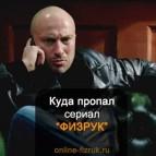 Куда пропал сериал Физрук