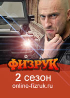 Физрук 22 серия