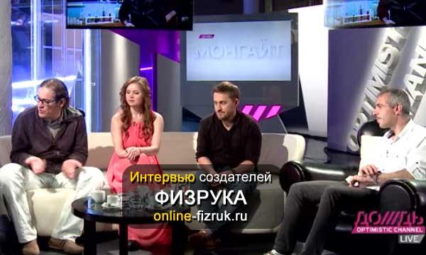 """Интервью создателей Физрука на канале """"Дождь"""""""