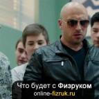 Что будет во втором сезоне Физрука (Спойлеры)