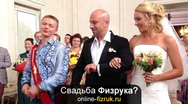 Физрук и Таня женятся