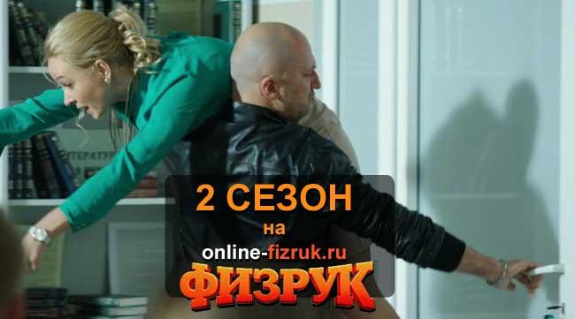 Видео: 2 сезон Физрука