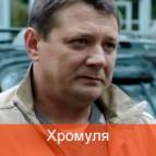 Хромуля (Ян Цапник)