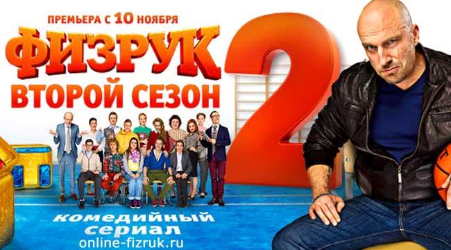 Первая серия второго сезона выходит 10 ноября!