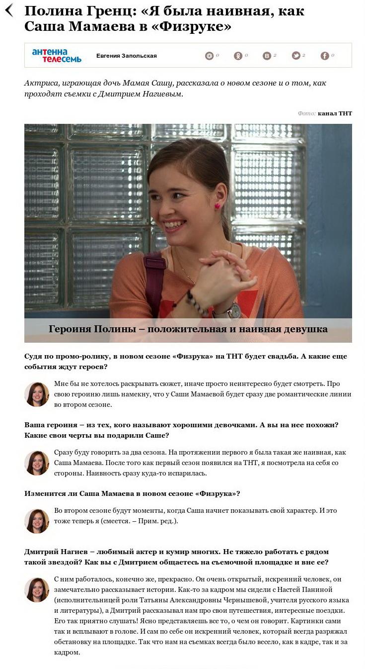 Полина Гренц Физрук 2 сезон