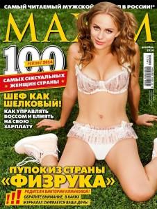 Физрук голая Алена Лазукова