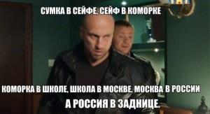 Псих говорит про Россию