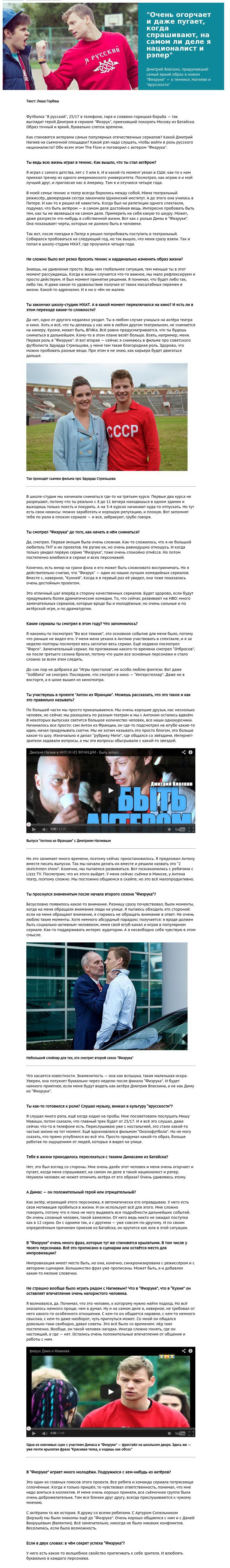 Интервью Димаса из Физрук