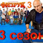 Физрук - постер 3 сезона - новая версия 2015 года
