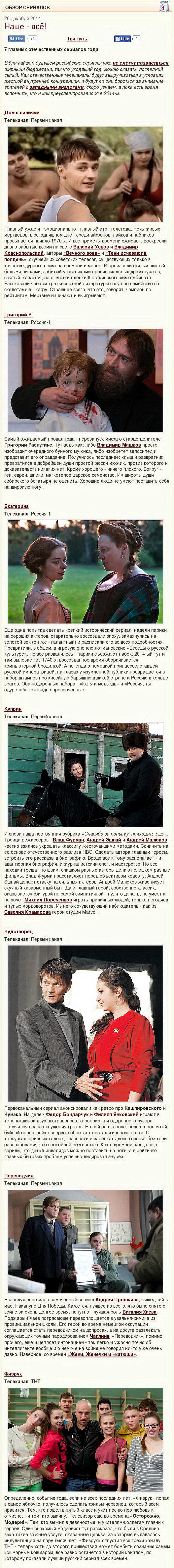 Кинокритики Чувиляев про сериал Физрук (ТНТ, 2014-2016). Кликайте для увеличения