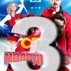 Молодежка 3 сезон: постер 1 серии