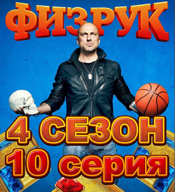 Физрук 71 серия