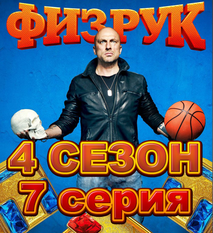 Физрук 68 серия