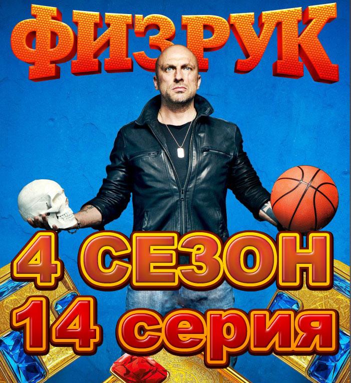 Физрук 75 серия онлайн