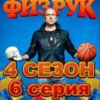 Постер 67 серии