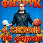Постер сериала Физрук 4 сезон