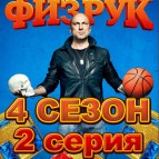 Физрук 4 сезон официальный постер