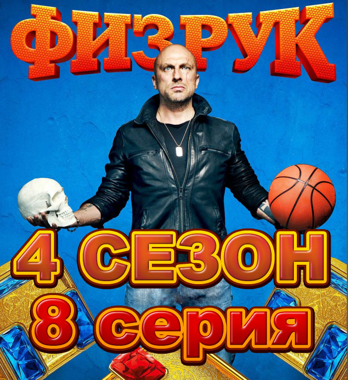69 серия Физрука